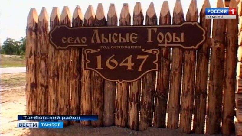 На въезде в село Лысые горы установили фрагмент древней крепости «Красный городок»