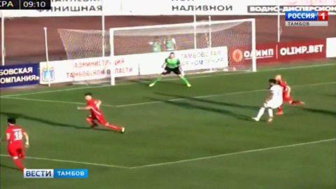 ФК «Тамбов» впервые в этом сезоне не набрал очков за матч