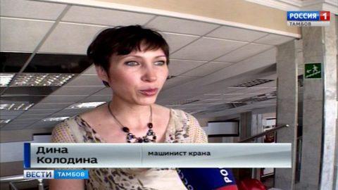 Дина Колодина, машинист крана
