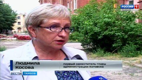 В Котовске капитально ремонтируют дома, вошедшие в профильную программу