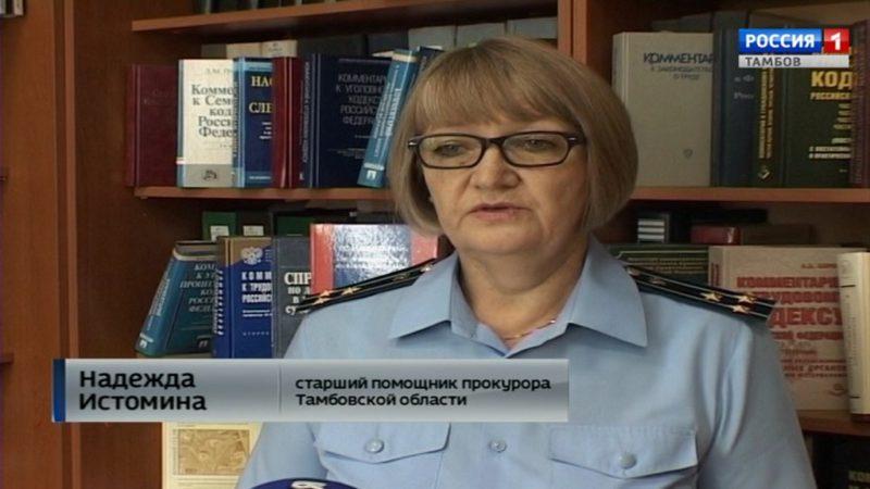 Надежда Истомина, старший помощник прокурора Тамбовской области