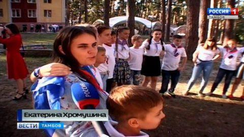 Более двухсот ребят принимают участие в Ассамблее Союза детских организаций Тамбовской области