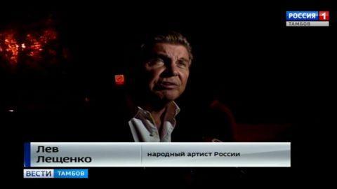 Лев Лещенко выступил на фестивале «Песни над Цной» и рассказал, что его связывает с Тамбовом