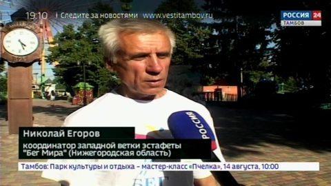 Николай Егоров, координатор западной ветки эстафеты «Бег Мира», Нижегородская область
