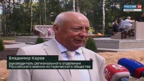 Владимир Карев, руководитель регионального отделения Российского военно-исторического общества