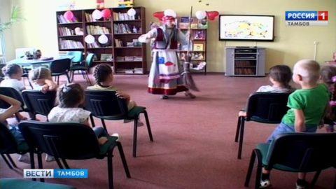 Тамбовская областная детская библиотека отмечает день рождения