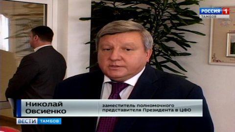 Николай Овсиенко: «Я с чувством глубокого удовлетворения завершаю сегодня свою рабочую поездку»