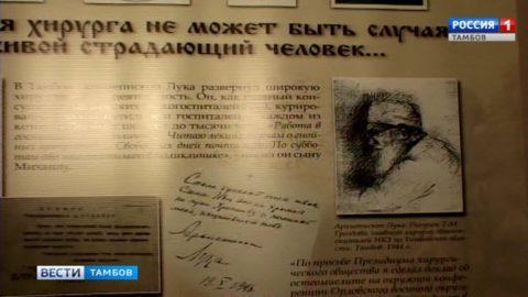 Дневники сподвижника Архиепископа Луки переданы в дар областному краеведческому музею