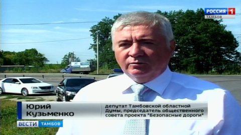 Юрий Кузьменко, депутат Тамбовской областной Думы, председатель общественного совета проекта «Безопасные дороги»