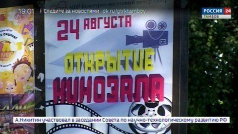 «Мировой» экран: в досуговом центре после ремонта открыли кинозал