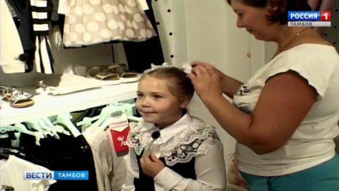 Тамбовский «Российский детский фонд» помогает готовиться к 1 сентября