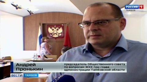 Андрей Пронькин, председатель Общественного совета по вопросам ЖКХ при главе администрации Тамбовской области