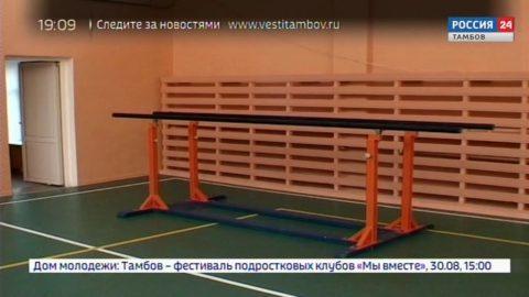 В Бондарской школе отремонтировали спортивный зал