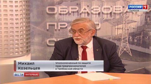 Михаил Козельцев, уполномоченный по защите прав предпренимателей в Тамбовской области