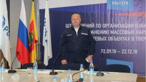 Тверская область приняла эстафету учений энергетиков группы «Россети», ранее проводившихся в Республике Дагестан