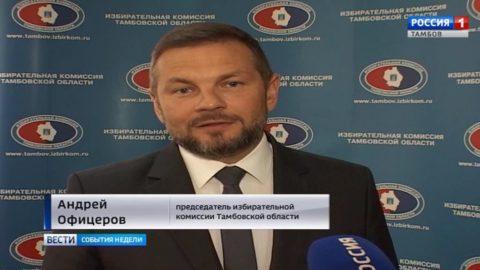 В Единый день голосования в Тамбовской области проведут 352 избирательные кампании