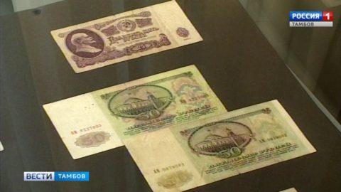 «Думки», «керенки» и «пятаковки»: в Тамбове открыли выставку «Комсомольский рубль»