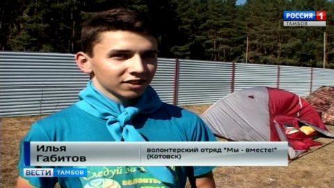 Слет в селе Подоскляй собрал добровольцев со всего региона