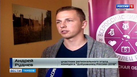 В Тамбове стартовал региональный этап конкурса «Доброволец России-2018»