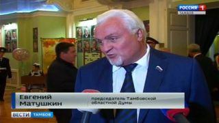 Евгений Матушкин: «Нужно помнить всегда своих учителей»