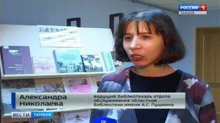 В областной библиотеке имени Пушкина провели библиодень