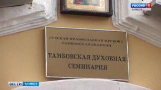 Митрополит Феодосий: здание духовной семинарии будет одним из самых красивых в Тамбове
