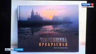 Сергей Рудаков презентовал новый проект «Тамбовщина прекрасная»