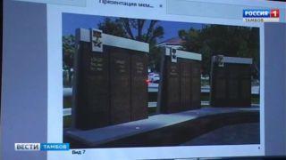 В Моршанске впервые увековечат имена погибших в Великой Отечественной войне
