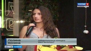 В Тамбове выясняли уровень интеллекта участниц конкурса красоты