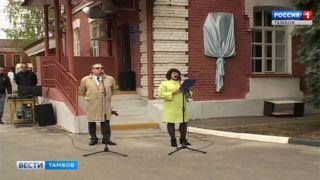В Тамбове открыли мемориальную доску Николаю Краснянскому