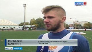 В Тамбове стартовал юбилейный сезон Национальной студенческой футбольной лиги