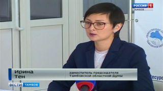 Ирина Тен: «Мы понимаем, что некоммерческий сектор работает с наиболее сложными категориями населения»