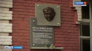 К мемориальной доске Николаю Краснянскому возложили цветы десятки людей