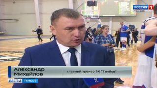 БК «Тамбов» вышел в четвертьфинал Кубка России