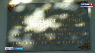 Одну из улиц в Тамбове переименуют в честь Архиепископа Луки