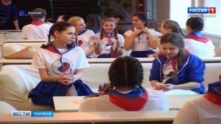 «Стань первым среди равных»: в Тамбове стартовал конкурс детских организаций