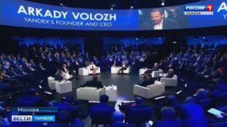 Тамбовская делегация во главе с Александром Никитиным принимает участие в работе международного форума «Открытые инновации»