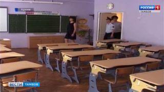 В тамбовских школах усилят меры безопасности