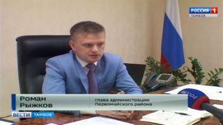 Стратегия развития Первомайского района признана одной из лучших в России