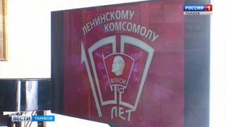 Значки и билеты обещали хранить вечно – бывшие комсомольцы поздравляют друг друга с юбилеем ВЛКСМ