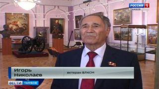 «Юность комсомольская моя»: ветераны ВЛКСМ отмечают вековой юбилей организации