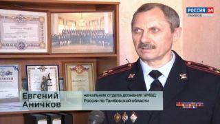 Евгений Аничков – о деятельности службы специализированного дознания