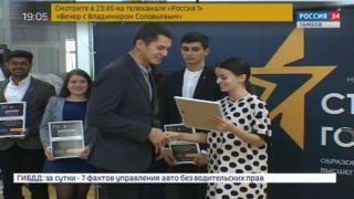 В Тамбове назвали имена победителей регионального этапа конкурса «Студент года»