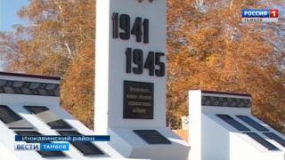 Открытие мемориала в Инжавинском районе