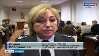 Управление ветеринарии Тамбовской области