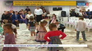 В Тамбове начали строительство детского сада на 250 мест