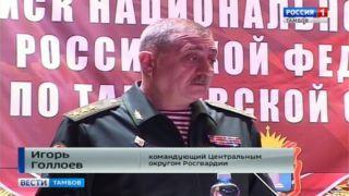 Тамбовским гвардейцам представили нового руководителя