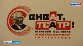 Под занавес фестиваля «Виват, театр» зрителей рассмешат и испугают