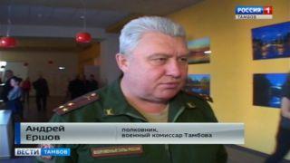 После концерта вручили повестки: День призывника в Тамбове