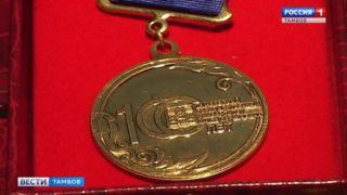 Ветеранам ТГУ имени Державина вручили медали к юбилею ВУЗа